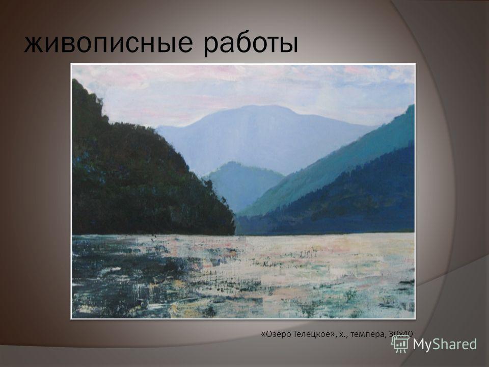 живописные работы «Озеро Телецкое», х., темпера, 30х40