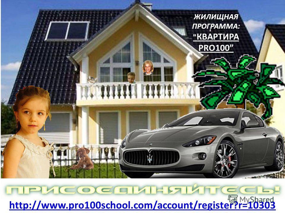 Создавай своё живое видео и аудио одновременно для 2500 человек. http://www.pro100school.com/account/register?r=10303
