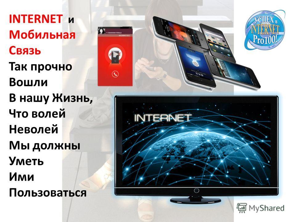 Успех в INTERNET PRO100 Бесплатная Международная Интернет школа. Автор: Зоя Ковалёва