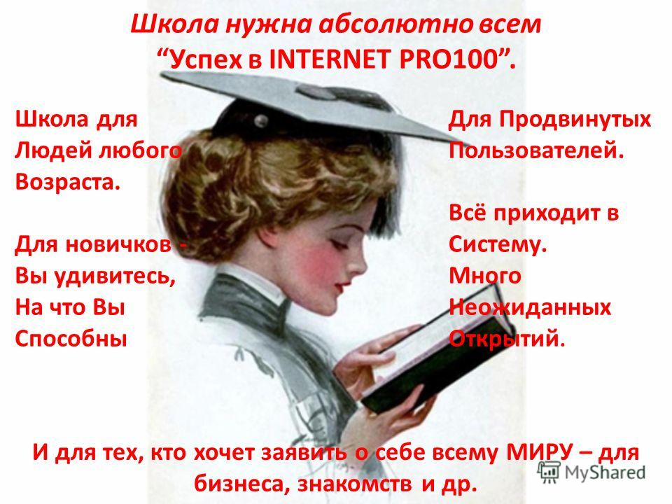 Выход есть ! К а к ж е о с в о и т ь И н т е р н е т ? http://www.pro100school.com/account/register?r=10303