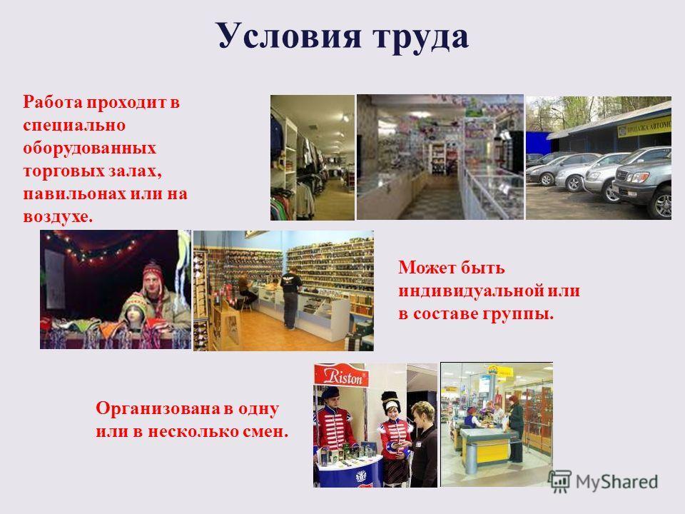 Продавец – профессия продавец