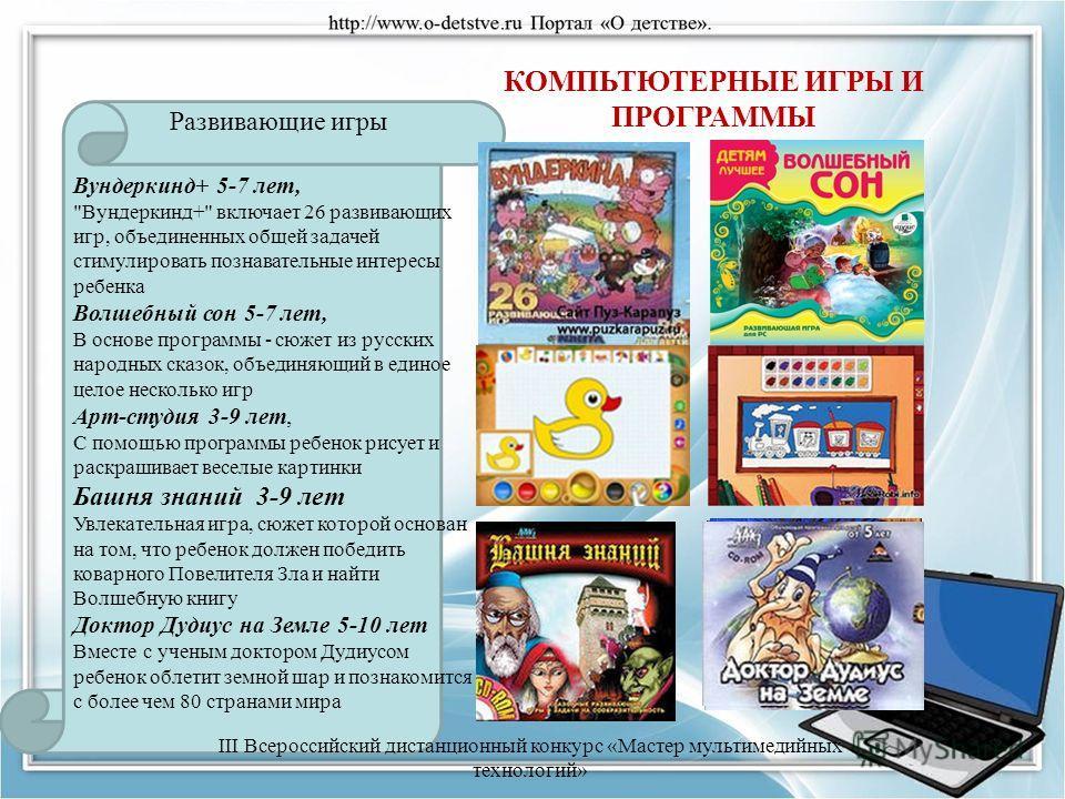 Научные исследования по использованию развивающих и обучающих компьютерных игр, организованные и проводимые специалистами Ассоциации «Компьютер и детство» показали, что благодаря мультимедийному способу подачи информации достигаются следующие результ