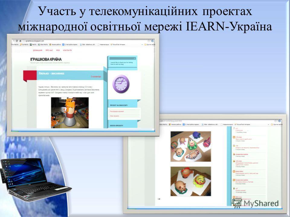 Участь у телекомунікаційних проектах міжнародної освітньої мережі IEARN-Україна