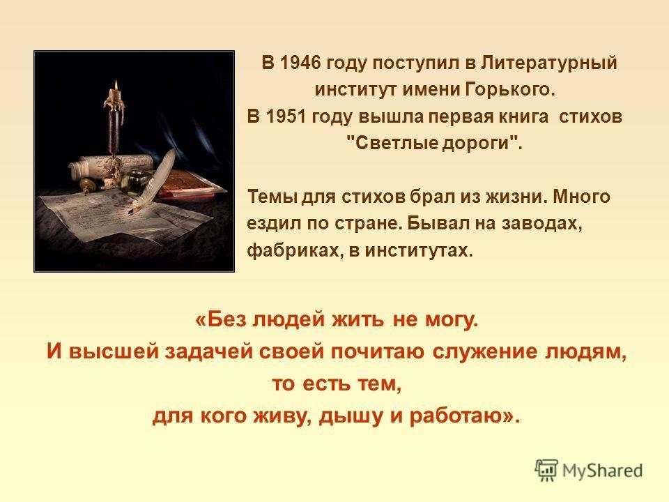 В 1946 году поступил в Литературный институт имени Горького. В 1951 году вышла первая книга стихов