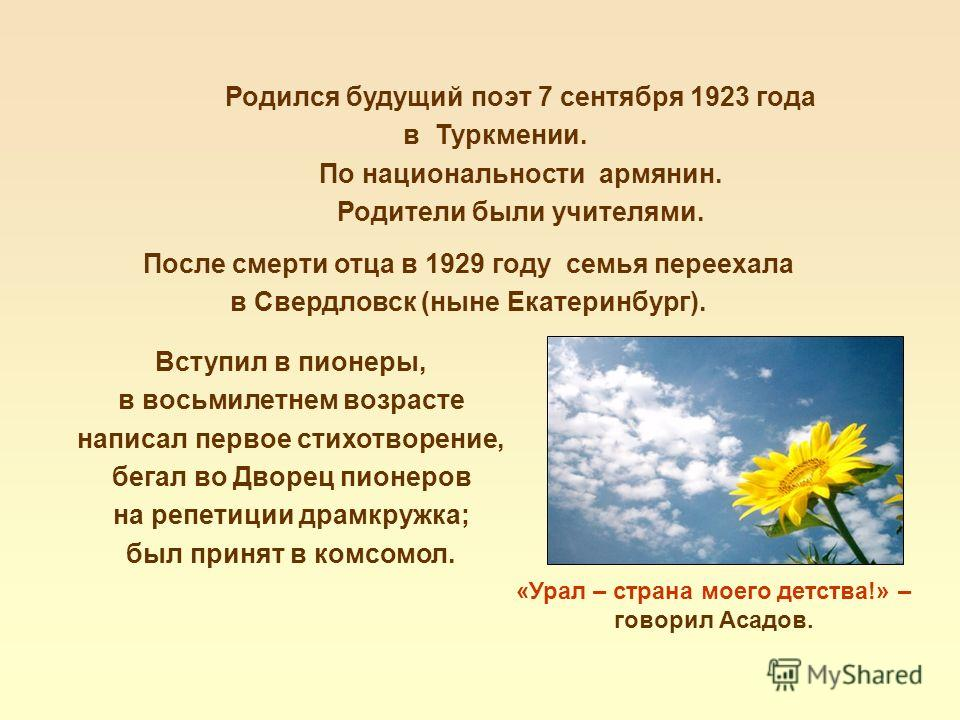 Родился будущий поэт 7 сентября 1923 года в Туркмении. По национальности армянин. Родители были учителями. После смерти отца в 1929 году семья переехала в Свердловск (ныне Екатеринбург). Вступил в пионеры, в восьмилетнем возрасте написал первое стихо