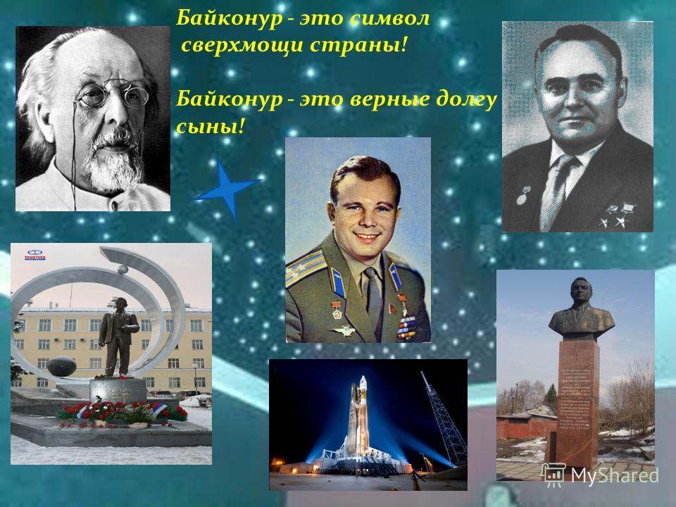 Байконур - вековечной приземности взрыв. Байконур - это к звёздным орбитам прорыв. Байконур - это стартов немеркнущий свет. Байконур - ряд испытанных лучших ракет!
