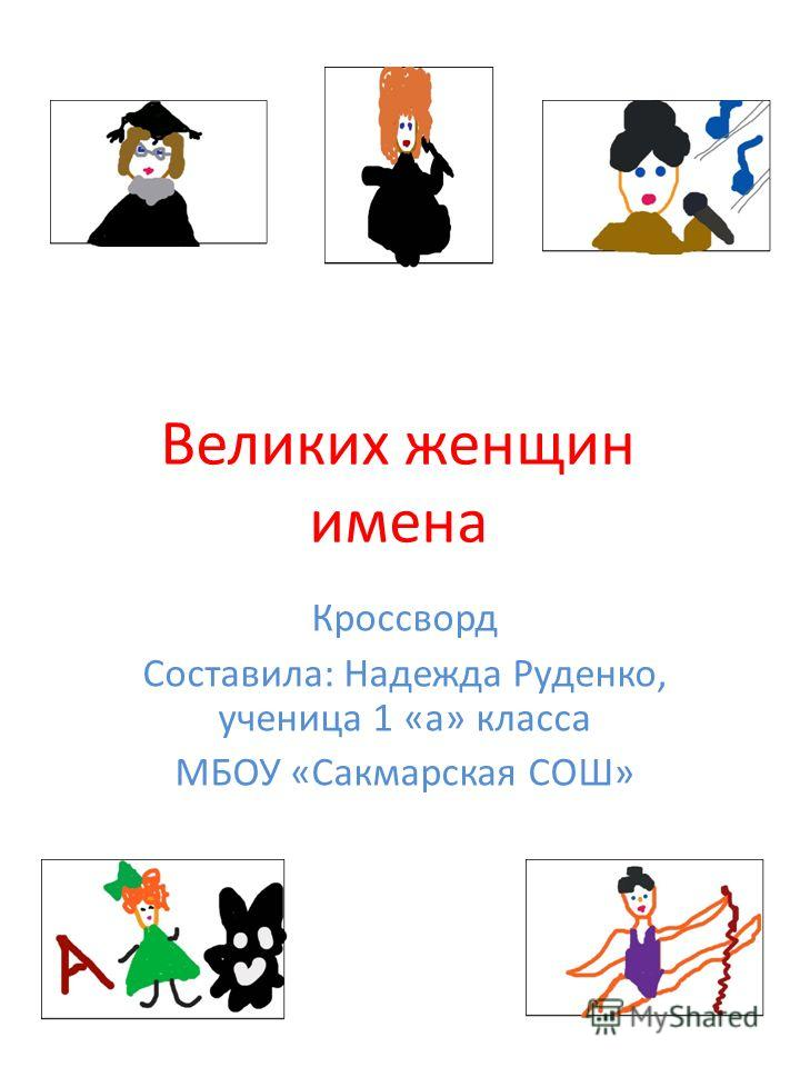 Великих женщин имена Кроссворд Составила: Надежда Руденко, ученица 1 «а» класса МБОУ «Сакмарская СОШ»