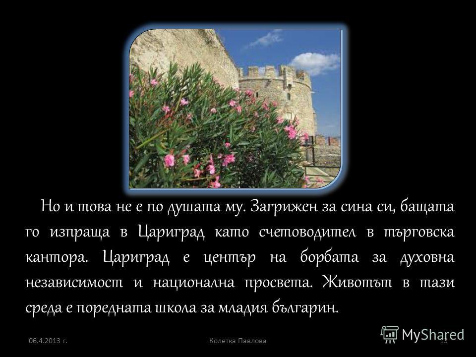 Най-напред Л. Каравелов е абаджия в Едирне, където е принуден по 16 часа на ден да шие. Това го задушава и той напуска. Баща му го взема със себе си да помага в търговията с животни, да обикаля по селата и градовете. 06.4.2013 г.Колетка Павлова12