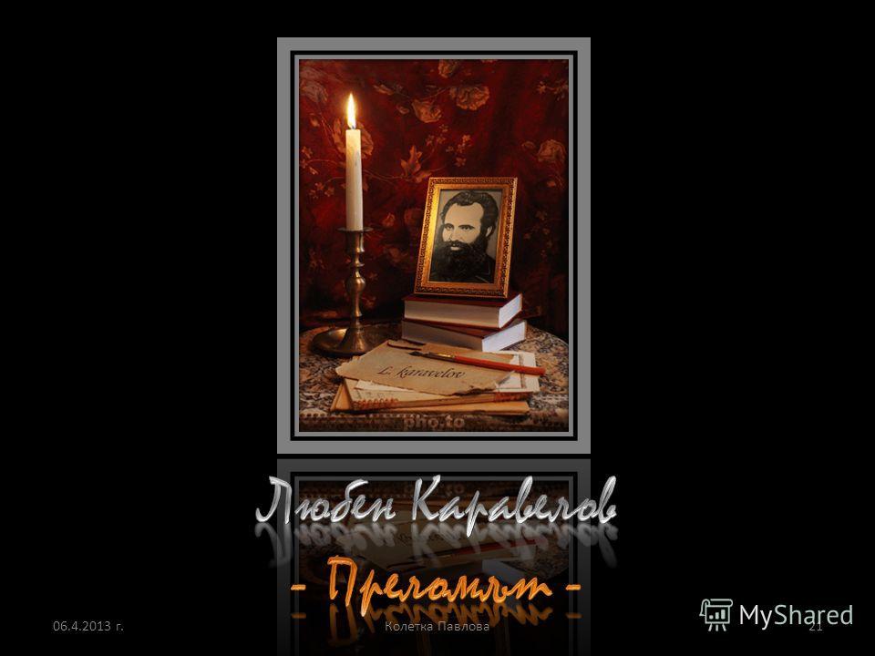 Годината е 1869. Срещат се Каравелов и Левски. Левски-човек на делото, на всекиденевната борба и – учения, който с способен с пламък и знания да ръководи делото. Това сближава двамата и те създават програма за освобождение. Трябва да бъде създадена р