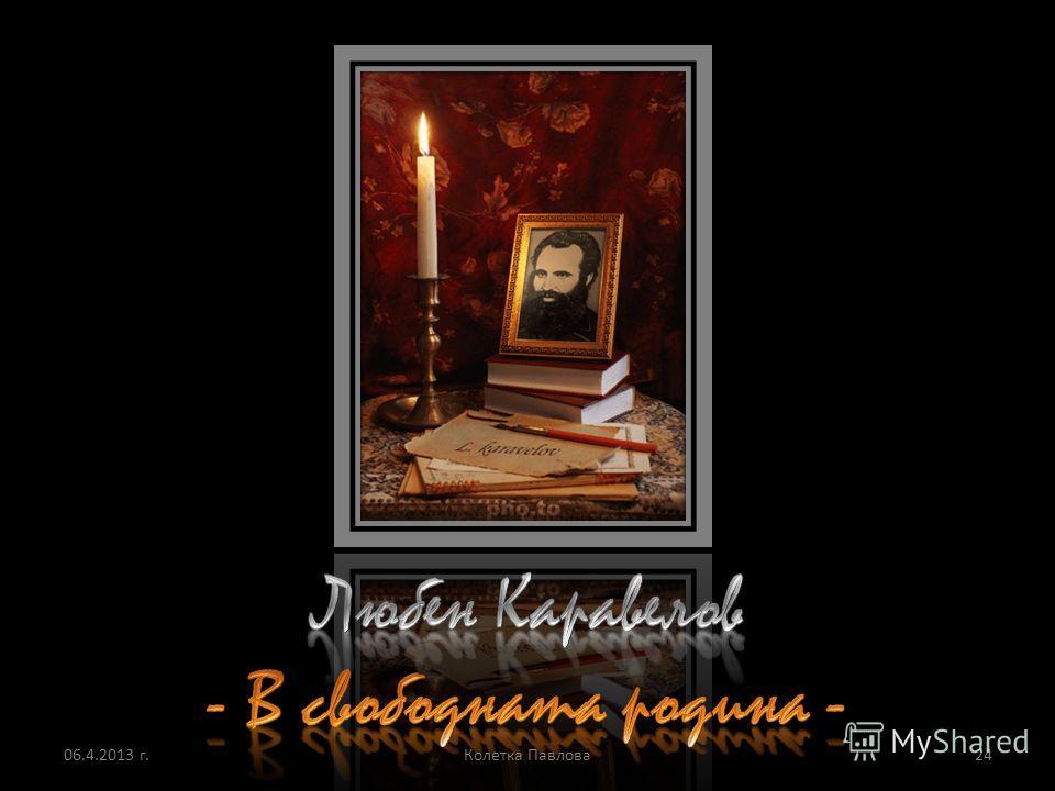 Идва бунтовната 1876г. В българско ври и кипи, започнало е въстанието. Каравелов е в Белград, където научава новините. За него е ясно, че без помощ отвън, то няма да успее, че борбата ще бъде жестока и ще завърши с разгром. Затова с ентусиазъм започв