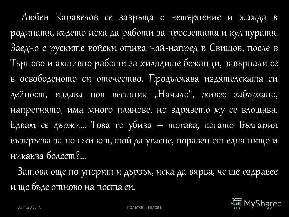 06.4.2013 г.Колетка Павлова24