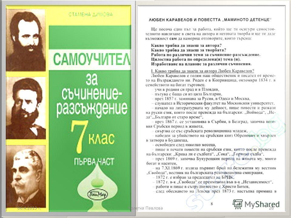 Любен Каравелов се завръща с нетърпение и жажда в родината, където иска да работи за просветата и културата. Заедно с руските войски отива най-напред в Свищов, после в Търново и активно работи за хилядите бежанци, завърнали се в освободеното си отече