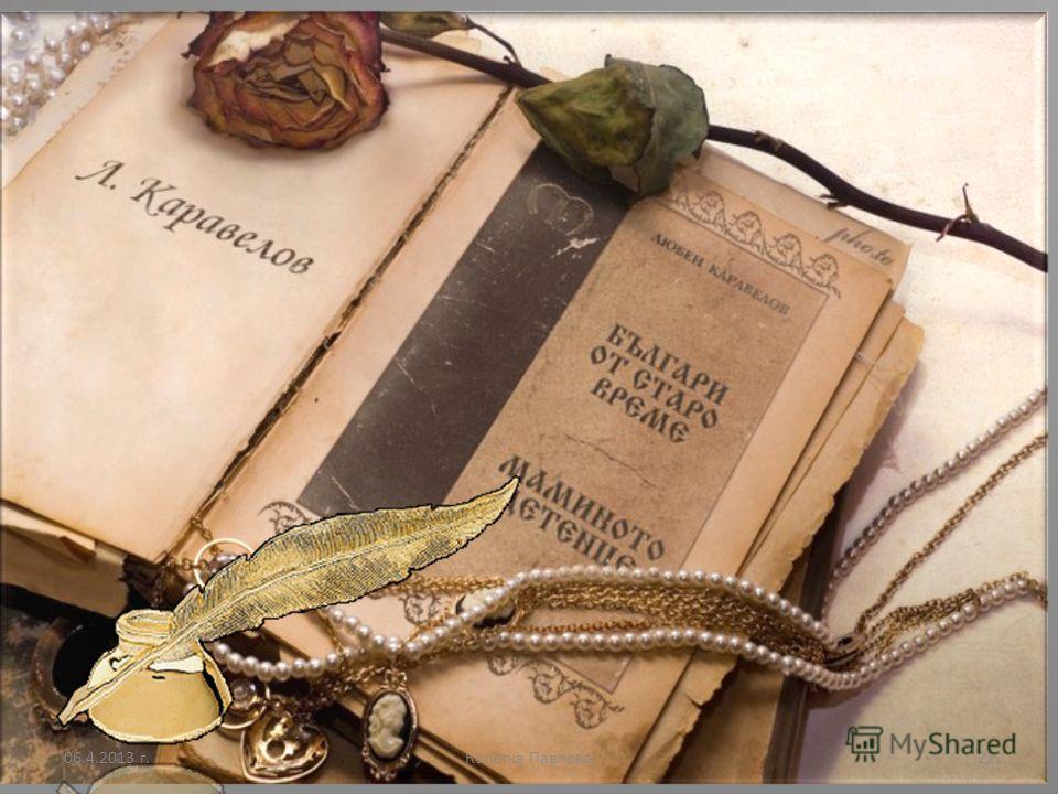 На 17 януари Каравелов прави завещание: Бибиотеката си оставям на милия ми български народ… – книгите са най-скъпото за него и той знаел, че сега са най- нужни, когато трябва култура и наука. На 21 януари 1879г. Любен Карвелов умира, заобиколен от на