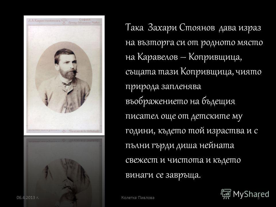 06.4.2013 г.Колетка Павлова2