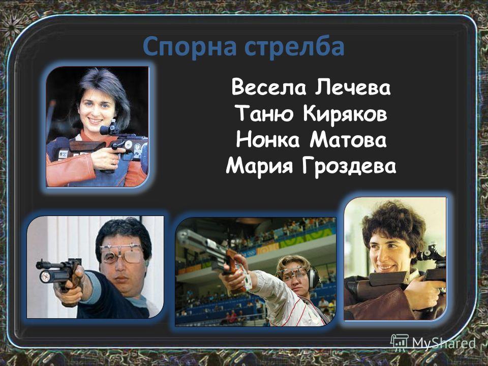 Спорна стрелба Весела Лечева Таню Киряков Нонка Матова Мария Гроздева