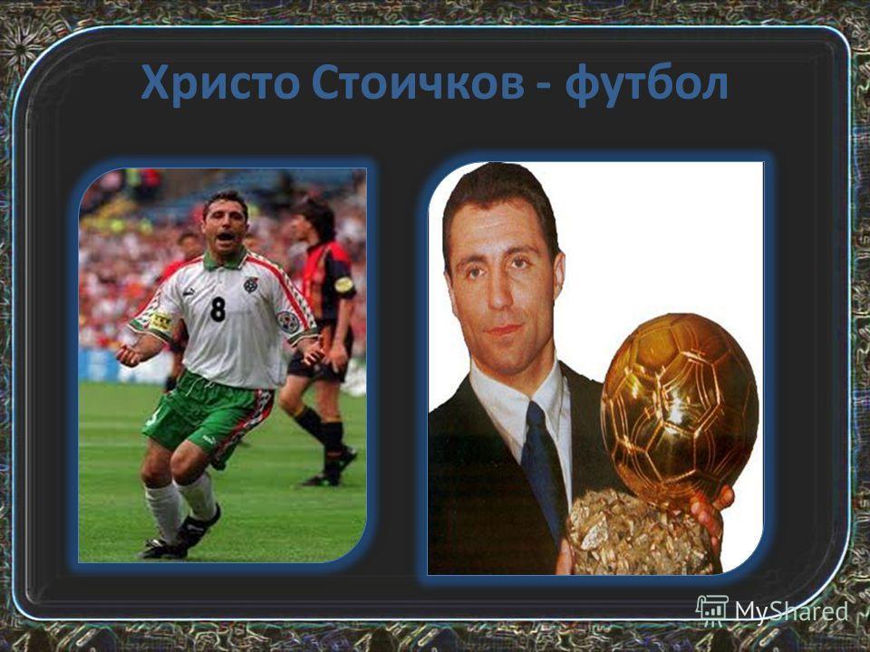 Христо Стоичков - футбол