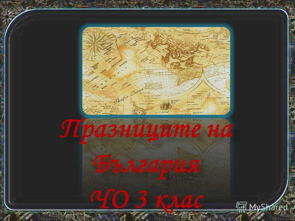 Празниците на България ЧО 3 клас