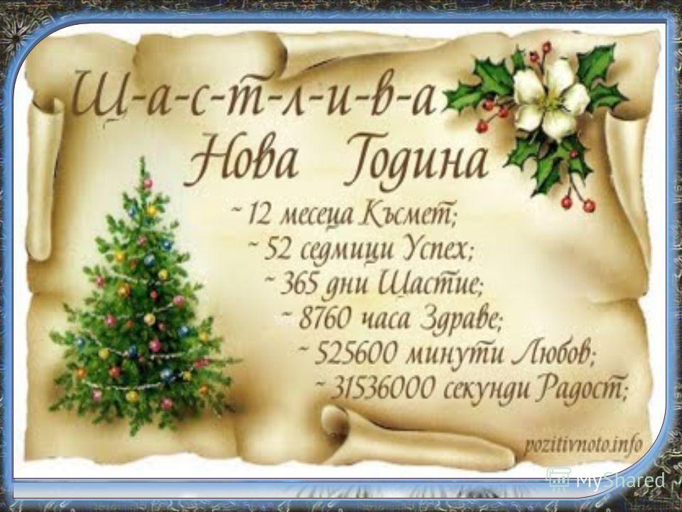 Нова година Нова година е празник, при който се отбелязва краят на текущата и началото на следващата календарна година. Всички култури, използващи годишен календар, празнуват в някаква форма Нова година. Посрещането на новата година датира отпреди 4