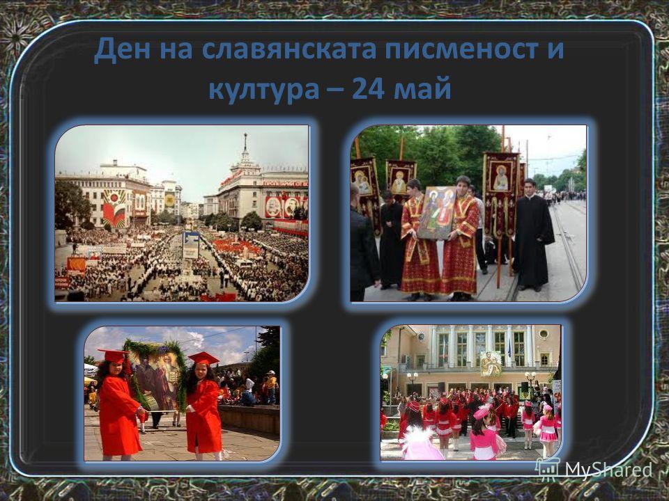 Ден на славянската писменост и култура – 24 май