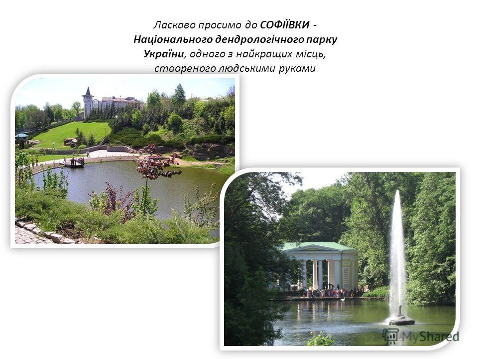 Ласкаво просимо до СОФІЇВКИ - Національного дендрологічного парку України, одного з найкращих місць, створеного людськими руками