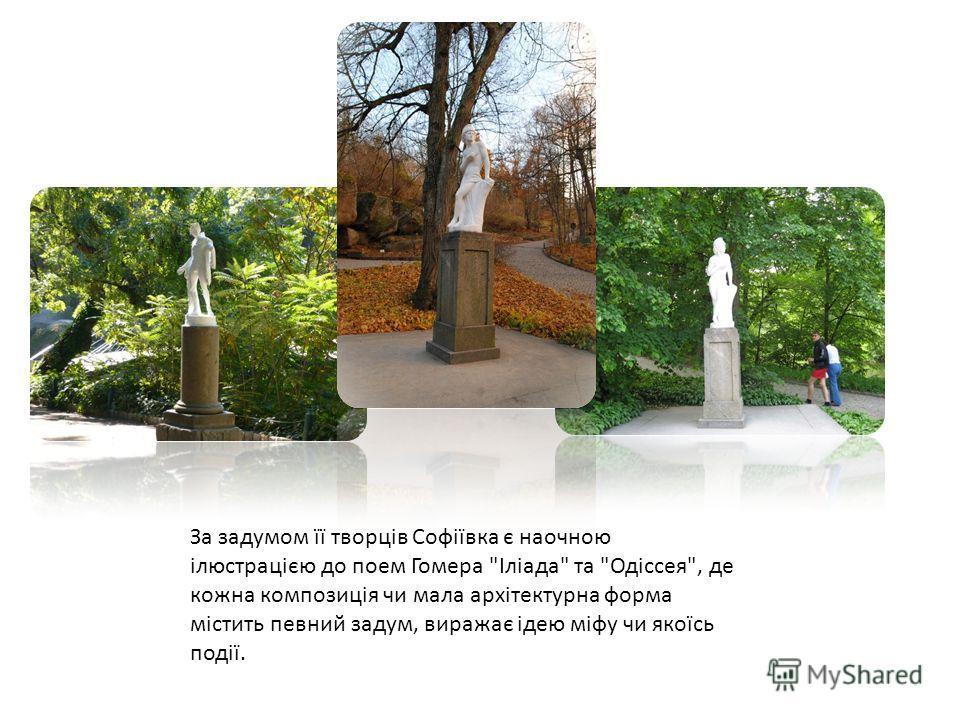 За задумом її творців Софіївка є наочною ілюстрацією до поем Гомера Іліада та Одіссея, де кожна композиція чи мала архітектурна форма містить певний задум, виражає ідею міфу чи якоїсь події.