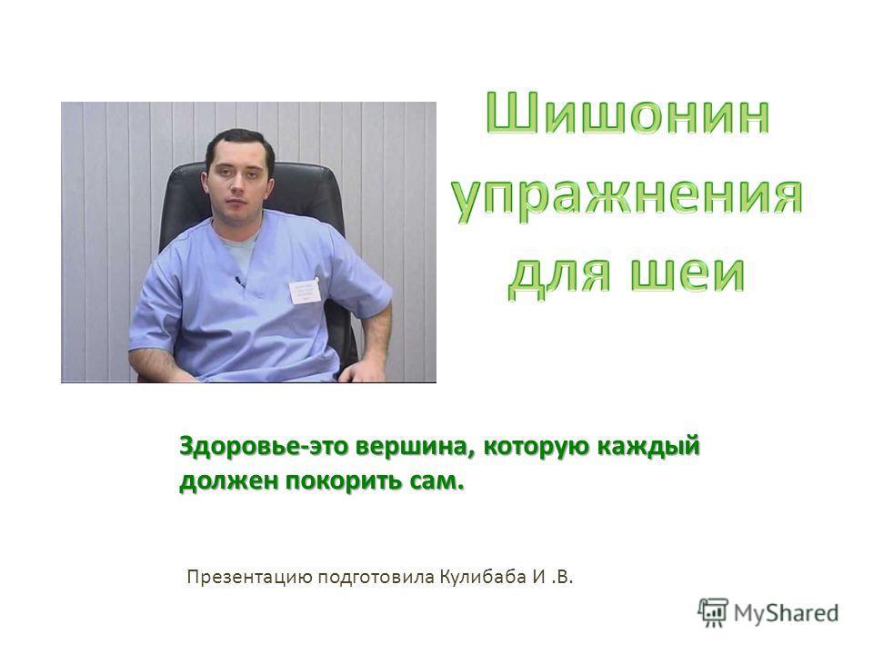 Здоровье-это вершина, которую каждый должен покорить сам. Презентацию подготовила Кулибаба И.В.