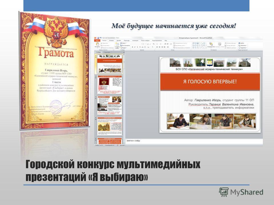 Городской конкурс мультимедийных презентаций «Я выбираю» Моё будущее начинается уже сегодня!