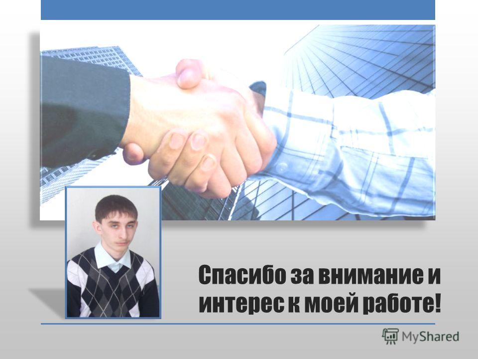 Спасибо за внимание и интерес к моей работе!