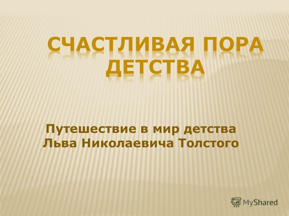 Путешествие в мир детства Льва Николаевича Толстого