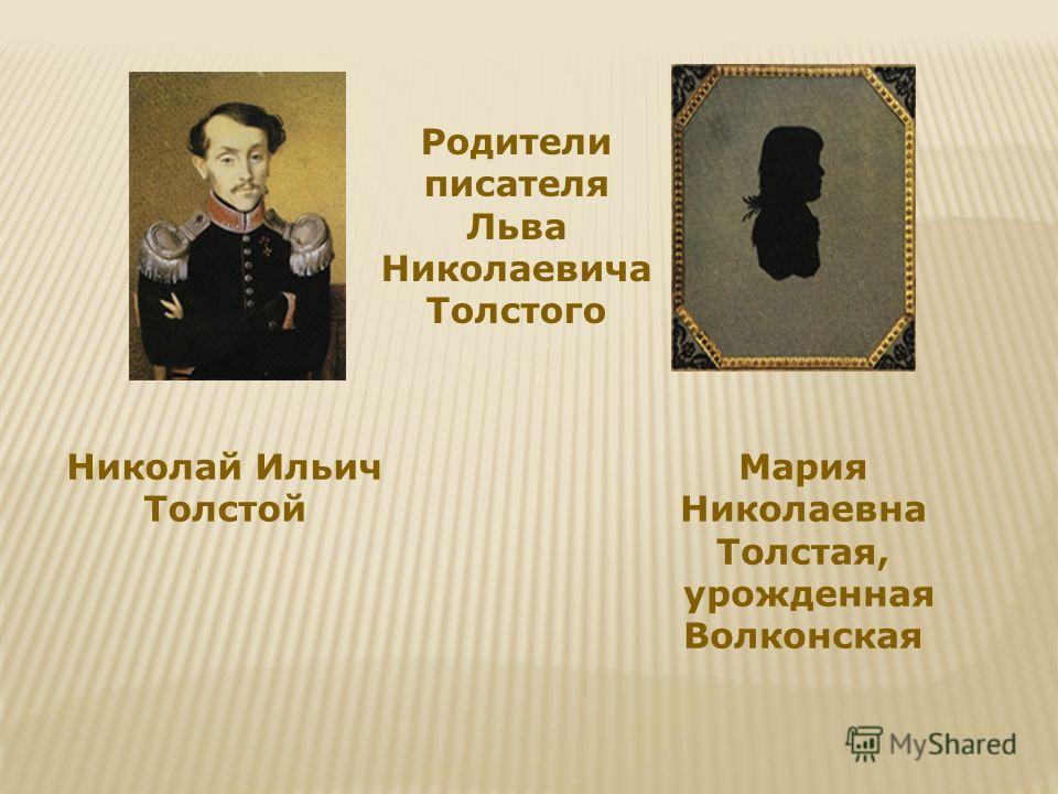 Родители писателя Льва Николаевича Толстого Николай Ильич Толстой Мария Николаевна Толстая, урожденная Волконская