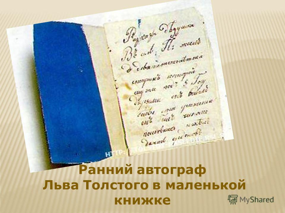 Ранний автограф Льва Толстого в маленькой книжке