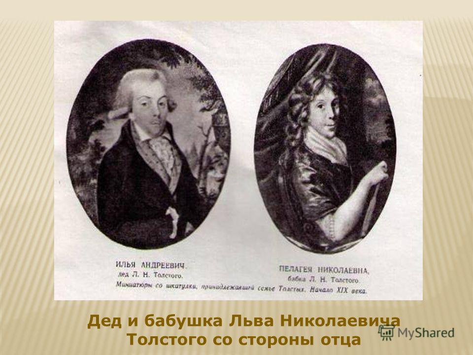 Дед и бабушка Льва Николаевича Толстого со стороны отца
