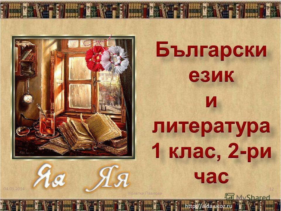 04.03.2014 Колетка Павлова 11 04.03.2014 11