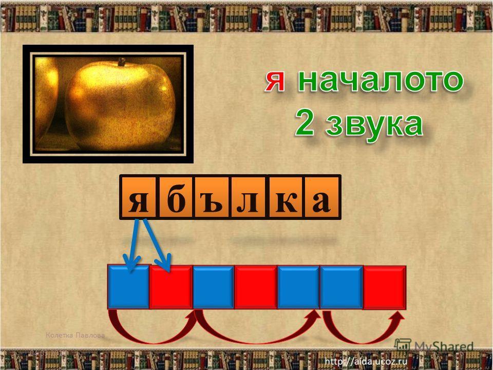 04.03.2014Колетка Павлова5