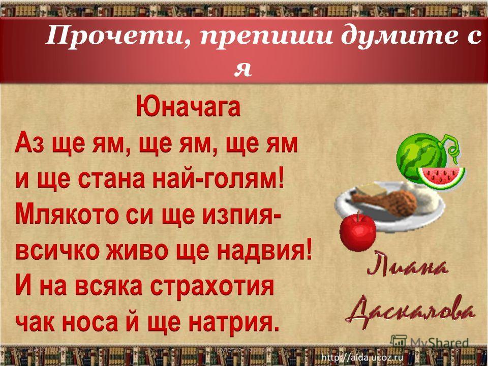 04.03.2014Колетка Павлова7 амял