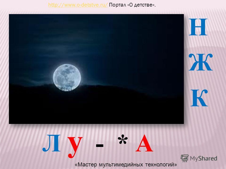 Л * - ЖА О Ы y http://www.o-detstve.ru/http://www.o-detstve.ru/ Портал «О детстве». «Мастер мультимедийных технологий»