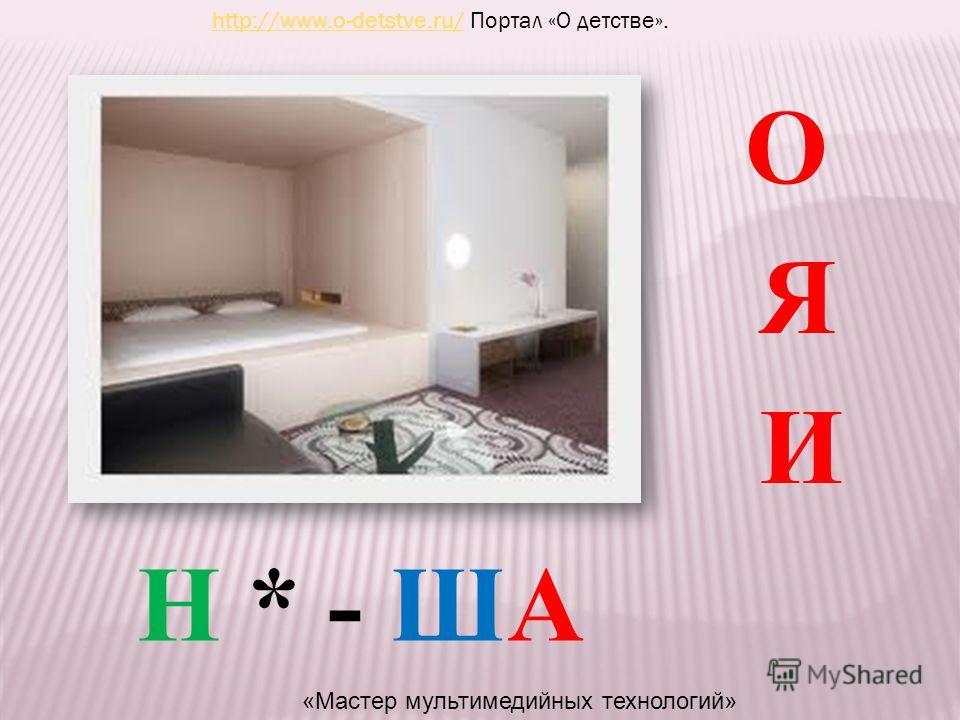 Л y - * А Ж Н К http://www.o-detstve.ru/http://www.o-detstve.ru/ Портал «О детстве». «Мастер мультимедийных технологий»
