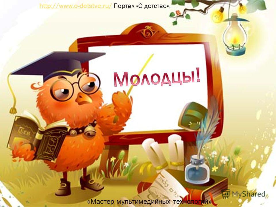 М В П ЗИ - * А http://www.o-detstve.ru/http://www.o-detstve.ru/ Портал «О детстве». «Мастер мультимедийных технологий»