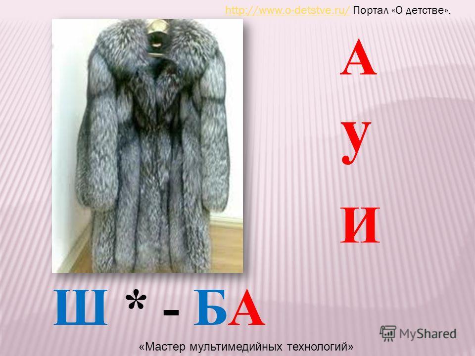 http://www.o-detstve.ru/http://www.o-detstve.ru/ Портал «О детстве». «Мастер мультимедийных технологий»
