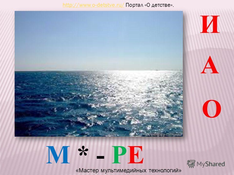 АР - * А К Ф Б http://www.o-detstve.ru/http://www.o-detstve.ru/ Портал «О детстве». «Мастер мультимедийных технологий»