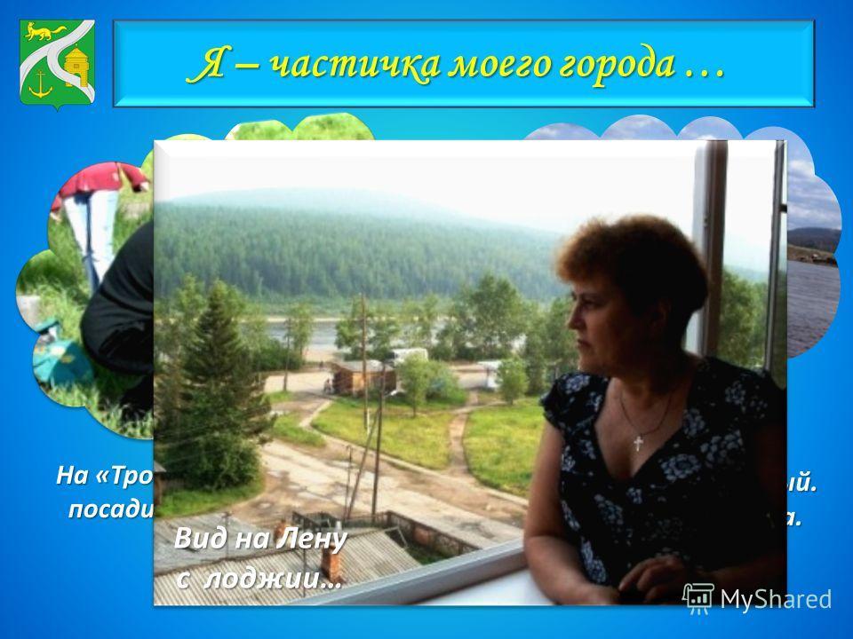 Достопримечательности города Санаторий «Усть-Кут»