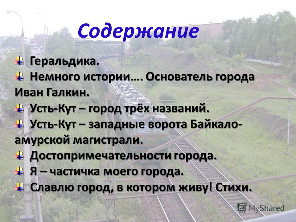 Мой город Усть-Кут Автор презентации Татьяна Матвеева