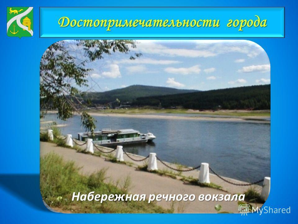 Усть-Кут – западные ворота БАМа В 1975 году открыто движение по мосту Этоединственный железнодорожный мост через Лену. Имеет статус памятника.