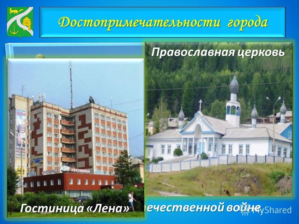 Достопримечательности города Здание речного вокзала Набережная речного вокзала
