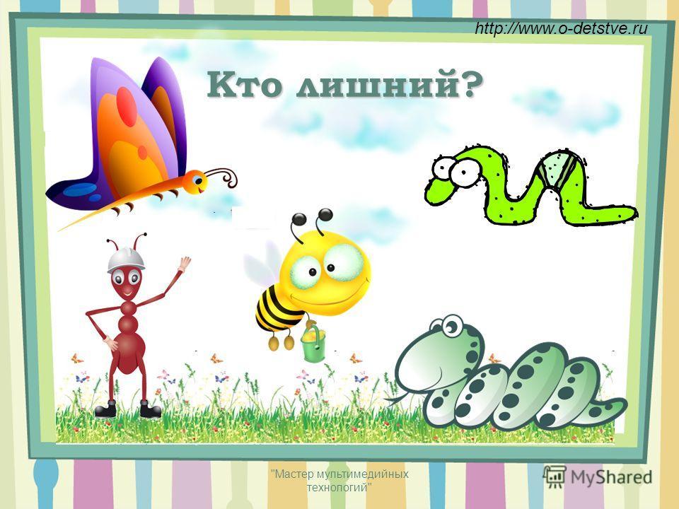 Мастер мультимедийных технологий Стоит на дорожке На тоненькой ножке, Пестрой шляпкою покрыт, Несъедобен, ядовит. http://www.o-detstve.ru