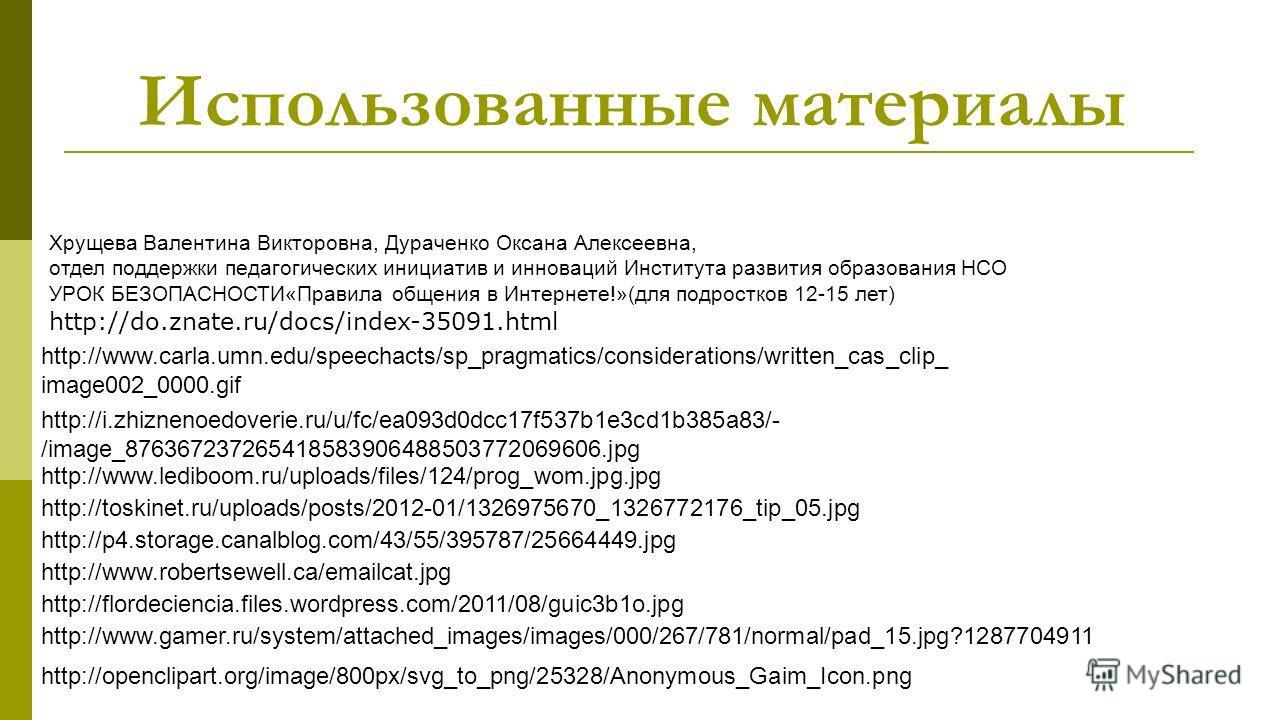 http://toskinet.ru/uploads/posts/2012-01/1326975670_1326772176_tip_05.jpg http://www.carla.umn.edu/speechacts/sp_pragmatics/considerations/written_cas_clip_ image002_0000.gif http://flordeciencia.files.wordpress.com/2011/08/guic3b1o.jpg http://p4.sto