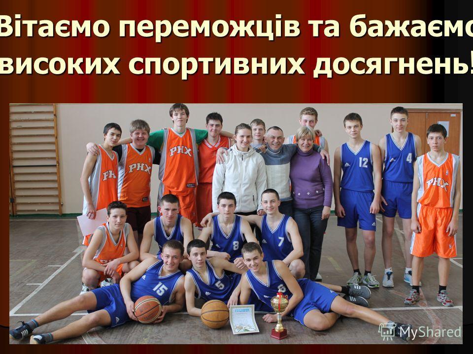 Вітаємо переможців та бажаємо високих спортивних досягнень !