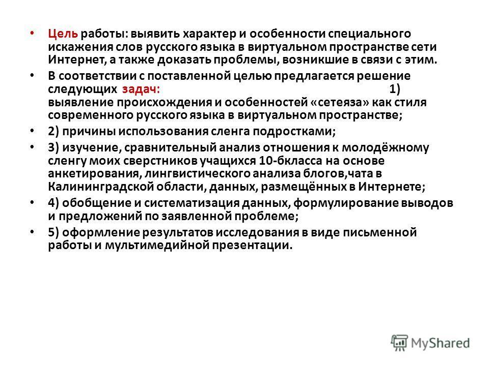 Цель работы: выявить характер и особенности специального искажения слов русского языка в виртуальном пространстве сети Интернет, а также доказать проблемы, возникшие в связи с этим. В соответствии с поставленной целью предлагается решение следующих з
