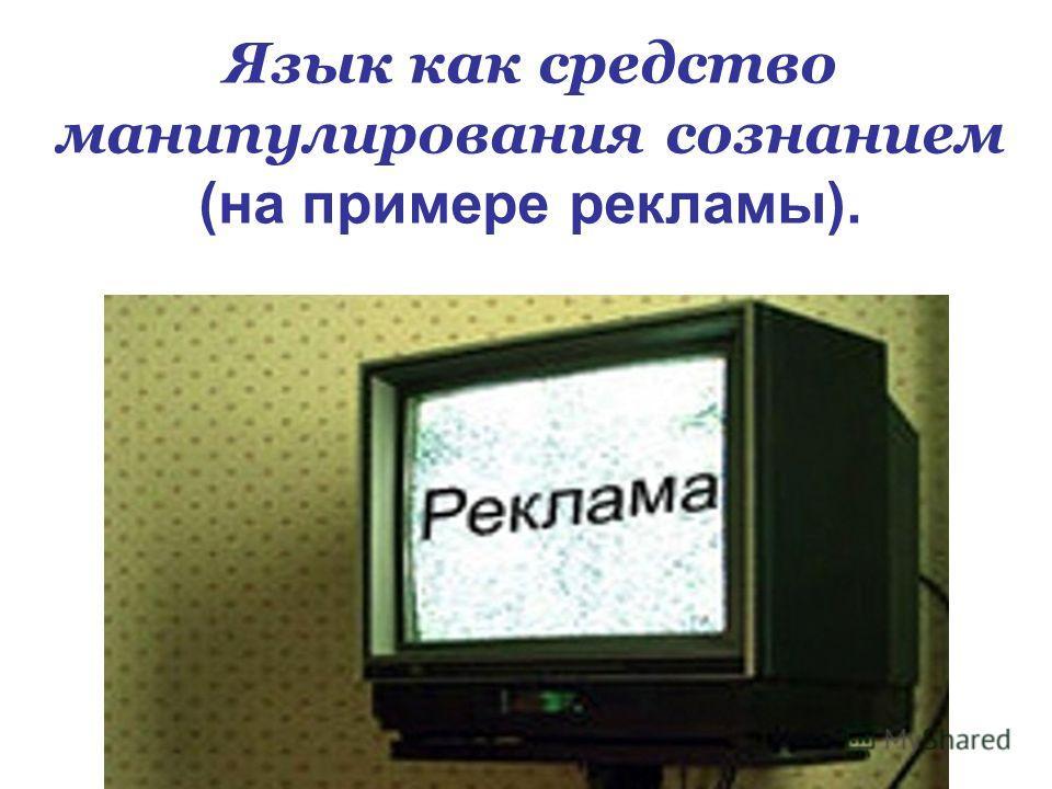Язык как средство манипулирования сознанием (на примере рекламы).