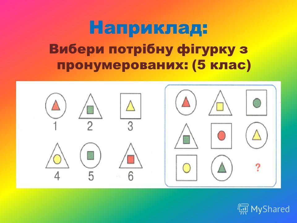 Вибери потрібну фігурку з пронумерованих: (5 клас) Наприклад: